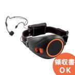 小形・軽量のブラック基調色のハンズフリー拡声器
