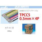 TPCC5 0.5mmx4P 富士電線 300m LANケーブル CAT5e UTP   PI