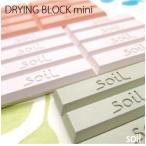 soil ドライングブロックミニ 8pcs DRYING BLOCK 乾燥剤 消臭 脱臭 速乾 調湿 珪藻土