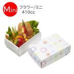 ショッピングランチボックス ランチボックス お弁当箱 フラワーミニ Mini  折りたたみ式  FLAT LUNCH BOX フラット オ・ベントウ