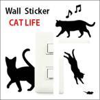 送料無料 ウォールステッカー CAT LIFE ウォールストーリー Wall story  コンセント 猫 ネコ wall Sticker