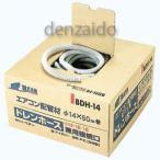 バクマ工業 エアコン用ドレンホース 内径φ14×50m BDH-14