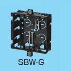 未来工業 スライドボックス 上下磁石付 台付 2ヶ用 SBW-G