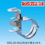 因幡電工 スーパーロックS型 本体・クリップ一体型 全ネジボルト取付タイプ 片吊り SRS-45