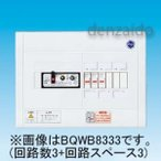 パナソニック スタンダード住宅分電盤 リミッタースペースなし 出力電気方式単相3線 露出形 ヨコ1列 回路数3+回路スペース3 30A BQWB8333