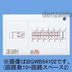 パナソニック スタンダード住宅分電盤 リミッタースペースなし 出力電気方式単相3線 露出形 ヨコ1列 回路数4+回路スペース4 40A BQWB8444