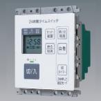 パナソニック 埋込24時間デジタルタイムスイッチ 切タイマ機能付 15A 100V WT5531WK