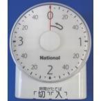 パナソニック電工 ダイヤルタイマー3時間形 WH3201WP