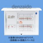 パナソニック エコキュート・電気温水器・IH対応住宅分電盤 露出・半埋込両用形 回路数10+回路スペース2 40A BQE84102T3