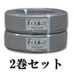 富士電線 2巻セット VVFケーブル VVF1.6*2C*100M_2set