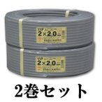 富士電線 2巻セット VVFケーブル VVF2.0*2C*100M_2set