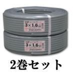 期間限定特価 富士電線 2巻セット VVFケーブル VVF1.6*3C*100M_2set