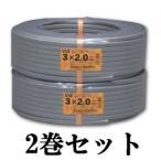 富士電線 2巻セット VVFケーブル 平形 100m巻 VVF2.0*3C*100m