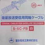 富士電線 切売販売 衛星放送受信用同軸ケーブル S5CFB 白 S5CFB(シロ)