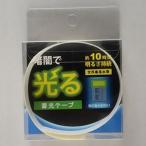 花岡 高輝度蓄光テープHA α-FLASH採用 幅5×長さ1000mm AF051000