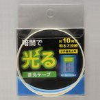花岡 高輝度蓄光テープHA α-FLASH採用 幅15×長さ330mm AF15330