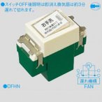 パナソニック電工 フルカラースイッチ 埋込トイレ換気スイッチ 換気扇消し遅れ3分 WN5276