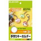 ELECOM 手作りキーホルダー 丸型 超光沢紙タイプ 8面×1シート入 EDT-KH1