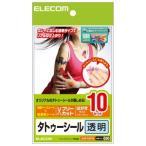 ELECOM 手作りタトゥーシール フリーカットタイプ ハガキサイズ×10セット入 EJP-TAT10