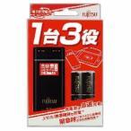 富士通 USBモバイル急速充電器セット 充電器・ニッケル水素電池 単3形2個セット 高容量タイプ ブラック FSC321FX-B(FX)T