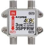 マスプロ 3分配器 4K・8K衛星放送対応 1端子電流通過型 屋内用 3SPFRW
