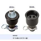 明工社 2P 15A 防水コネクター 組 MK5608