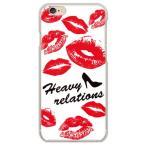iPhone 6/6s ケース カバー (Kiss mark/Heavy relations ホワイト)