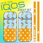 Yahoo!携帯電話taroガールズネオ IQOS アイコス スキンシール 表裏2枚組×2セット (夏休みの思い出・ヨット編/橙) IQS01-COM-9014
