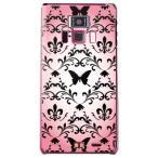 REGZA Phone T-01D/Disney Mobile F-08D カバー/ケース (百合の紋章 バタフライ(大)/ピンク)