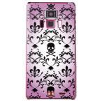 REGZA Phone T-01D/Disney Mobile F-08D カバー/ケース (百合の紋章 スカル(大)/バイオレット)