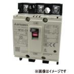 三菱電機 NF30-CS 3P 10A WW ノーヒューズ遮断器