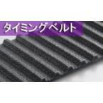 ゲイツ・ユニッタ・アジア B338MXL9.5 パワーグリップ タイミングベルト