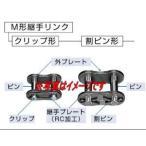 椿本チエイン RSローラチェーン用 ジョイントリンク RS50-1-JL