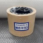 新興工業 籾摺クッションロール 統合中50 1個