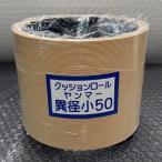 新興工業 籾摺クッションロール ヤンマー(異径)小50 手動用 1個