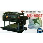 ユタカ 集塵機能搭載自動カンナ盤 MS-300GT 代引不可 (沖縄・離島は、別途運賃お見積り必要)
