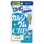 DHCの健康食品 カルシウム+CBP 20日分(80粒)
