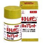 【第3類医薬品】キヨーレオピン キャプレットw 100錠 【湧永製薬】【キョーレオピン】