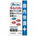 【第3類医薬品】【京都薬品ヘルスケア】 ファスコン整腸錠プラス 360錠
