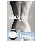 【日本シグマックス】 マックスベルト me2 【Sサイズ】 ※お取り寄せ商品