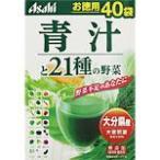 【アサヒフードアンドヘルスケア】青汁と21種類の野菜 40袋入り