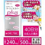 【第3類医薬品】ビタトレール ネージュホワイトプラス 240錠 錠剤 L-システイン製剤