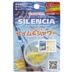 スイム&シャワー (防水用耳せん) 【DKSH】SILENCIA