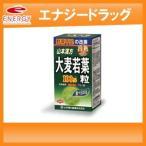 山本漢方 大麦若葉青汁粒100% 280粒