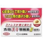 【第2類医薬品】太田漢方胃腸薬II 【錠剤】 108錠