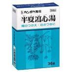 『第2類医薬品』 クラシエ 半夏瀉心湯エキス錠F 36錠 (ハンゲシャシントウ)  錠剤