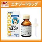 2個セット 動物用ゲルネF 犬猫用 15mL 動物用医薬品