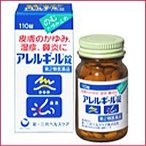【第2類医薬品】【第一三共ヘルスケア】アレルギール錠55錠