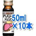 【第3類医薬品】ゼリア新薬  新ヘパリーゼドリンク 50ml×10本セット  液剤