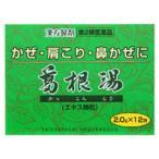 【第2類医薬品】葛根湯エキス顆粒(かっこんとう) 12包 【建林松鶴堂】